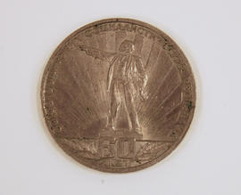 Soviet one ruble coin, commemorative