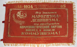 Marx and Lenin Agriculture flag